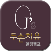두손치유 icon