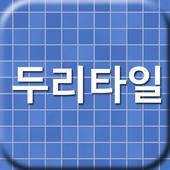 두리타일 icon