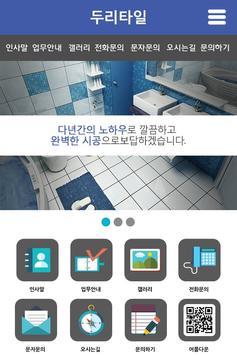 두리타일 apk screenshot