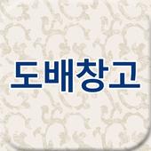 도배창고 icon