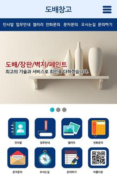 도배창고 apk screenshot