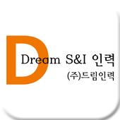 (주)드림인력 icon