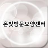 은빛방문요양센터 icon