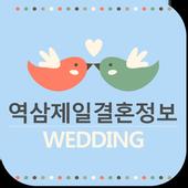 역삼제일결혼정보 icon
