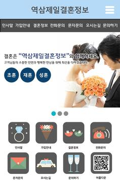역삼제일결혼정보 poster