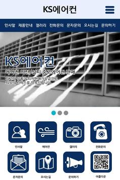 KS에어컨 apk screenshot