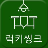 럭키씽크 icon