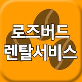로즈버드 렌탈 서비스 icon