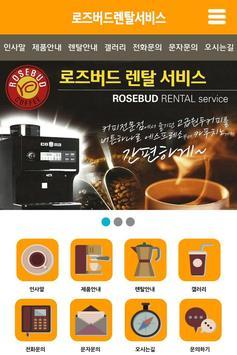 로즈버드 렌탈 서비스 poster