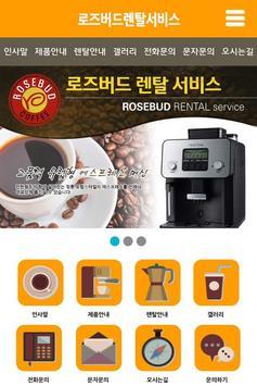 로즈버드 렌탈 서비스 apk screenshot