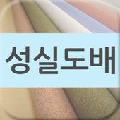 성실도배 icon
