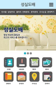 성실도배 apk screenshot