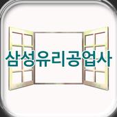삼성유리공업사 icon