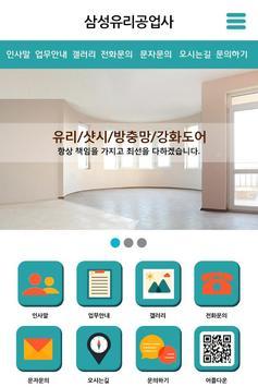 삼성유리공업사 poster