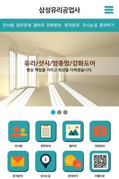 삼성유리공업사 apk screenshot