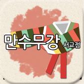 만수무강서교점 icon