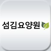 성김요양원 icon