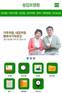 성김요양원 poster