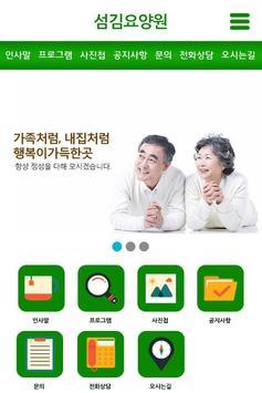 성김요양원 apk screenshot