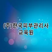 한국피부목욕관리사학원 icon