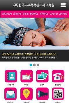 한국피부목욕관리사학원 poster