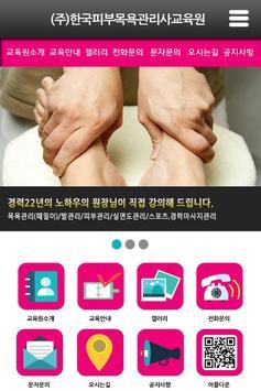 한국피부목욕관리사학원 apk screenshot