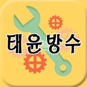 태윤방수 icon
