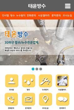 태윤방수 poster
