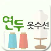연두옷수선 icon