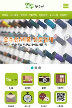연두옷수선 apk screenshot