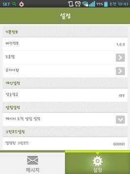 그린푸시 apk screenshot