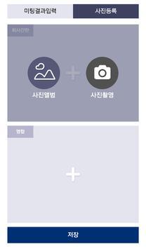 모바일 밸류마크 apk screenshot