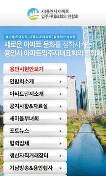 용아연 poster