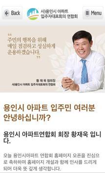 용아연 apk screenshot