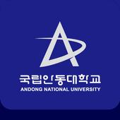 안동대학교 유학생 지원 icon