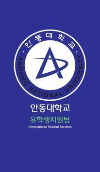 안동대학교 유학생 지원 poster