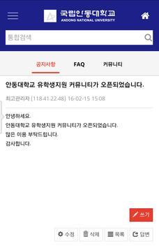안동대학교 유학생 지원 apk screenshot