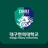 대구한의대학교 유학생 지원 icon