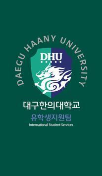 대구한의대학교 유학생 지원 poster