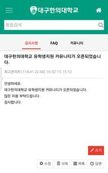 대구한의대학교 유학생 지원 apk screenshot