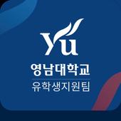 영남대학교 유학생 지원 icon