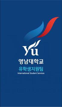 영남대학교 유학생 지원 poster