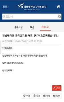 영남대학교 유학생 지원 apk screenshot
