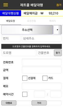 [제트콜] 배달대행 요청앱 poster