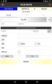 [제트콜] 배달대행 요청앱 apk screenshot
