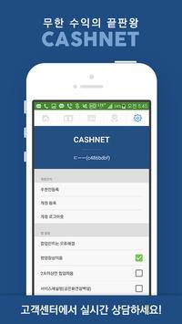 캐시넷 - 카카오톡하면 돈주는 앱 (하루 5천원 벌기) apk screenshot