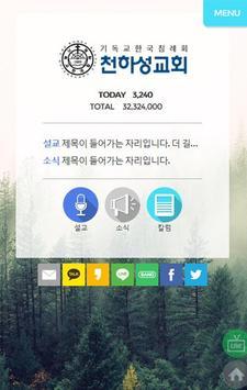 천하성교회 poster