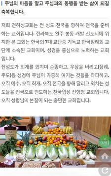 천하성교회 apk screenshot