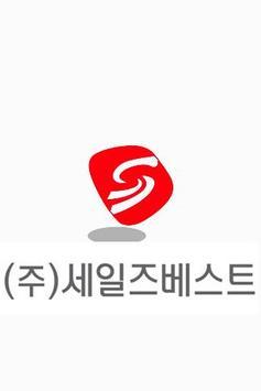 SB영업관리 재고관리 손익관리 프로그램 poster