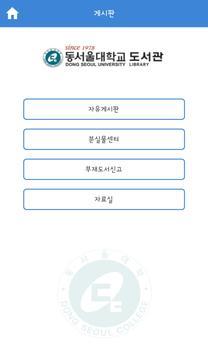 동서울대학교 도서관 apk screenshot